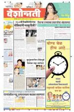 23rd Apr Jalgaon - Read on ipad, iphone, smart phone and tablets.