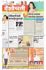 23rd Apr Buldhana - Read on ipad, iphone, smart phone and tablets.