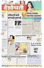 23rd Apr Akola - Read on ipad, iphone, smart phone and tablets.