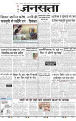 Jansatta, Hindi, 23/04/2014 - Read on ipad, iphone, smart phone and tablets.