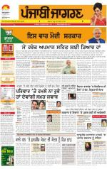 Moga/Faridkot/Muktsar: Punjabi jagran News : 23rd April 2014 - Read on ipad, iphone, smart phone and tablets.