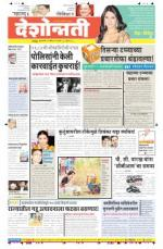 23rd Apr Wardha - Read on ipad, iphone, smart phone and tablets.