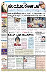 april 23, 2014, Hubli - Read on ipad, iphone, smart phone and tablets.