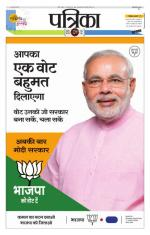 Patrika Indore - Read on ipad, iphone, smart phone and tablets