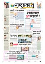 23rd Apr Rashtraprakasha - Read on ipad, iphone, smart phone and tablets.