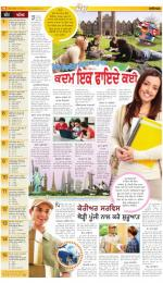 Supplement : Punjabi jagran News : 23rd April 2014 - Read on ipad, iphone, smart phone and tablets.
