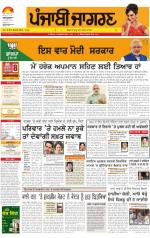 Jalandhar Dehat: Punjabi jagran News : 23rd April 2014 - Read on ipad, iphone, smart phone and tablets.