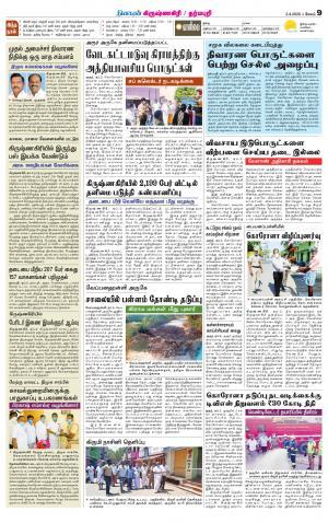 Dharmapuri-Salem Supplement