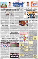 Meri Delhi Hindi Daily News Paper - Read on ipad, iphone, smart phone and tablets