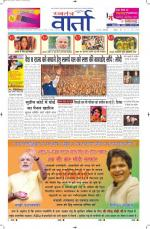 23-04-2014 Hindi - Read on ipad, iphone, smart phone and tablets.