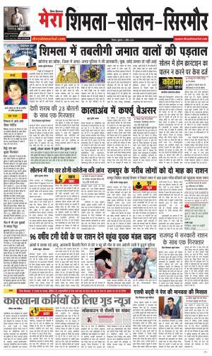 Divya Himachal Shimla Mera Shimla +Aastha