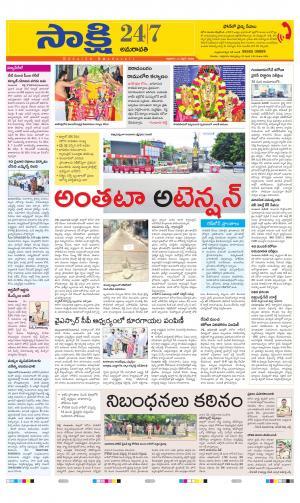 Guntur Amaravathi District