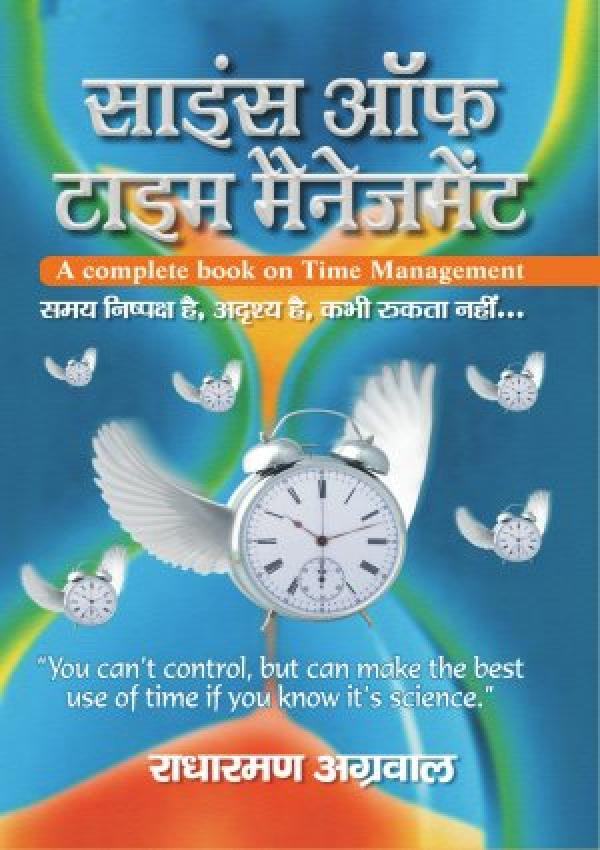 Science of Time Management