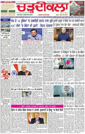 Daily Charhdikala Karnal