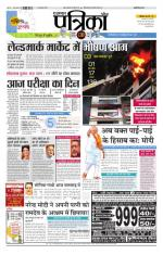 Patrika Surat - Read on ipad, iphone, smart phone and tablets