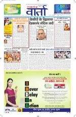 24-04-2014 hindi - Read on ipad, iphone, smart phone and tablets.