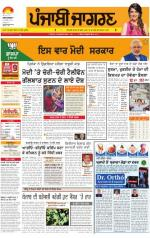 Sangrur\Barnala : Punjabi jagran News : 24th April 2014 - Read on ipad, iphone, smart phone and tablets.
