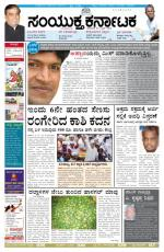 april 24, 2014, Hubli - Read on ipad, iphone, smart phone and tablets.