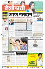 24th Apr Wardha - Read on ipad, iphone, smart phone and tablets.