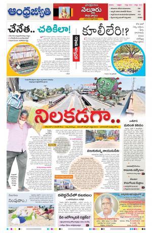 Nellore City