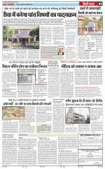 Star Samachar - Read on ipad, iphone, smart phone and tablets