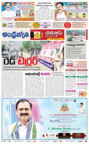 Tirupati city