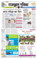 Rajasthan Patrika - Jaipur - Read on ipad, iphone, smart phone and tablets