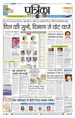 Patrika Bhopal - Read on ipad, iphone, smart phone and tablets