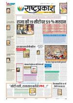 25th Apr Rashtraprakash - Read on ipad, iphone, smart phone and tablets.
