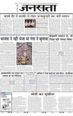 Jansatta, Hindi, 25/04/2014 - Read on ipad, iphone, smart phone and tablets.