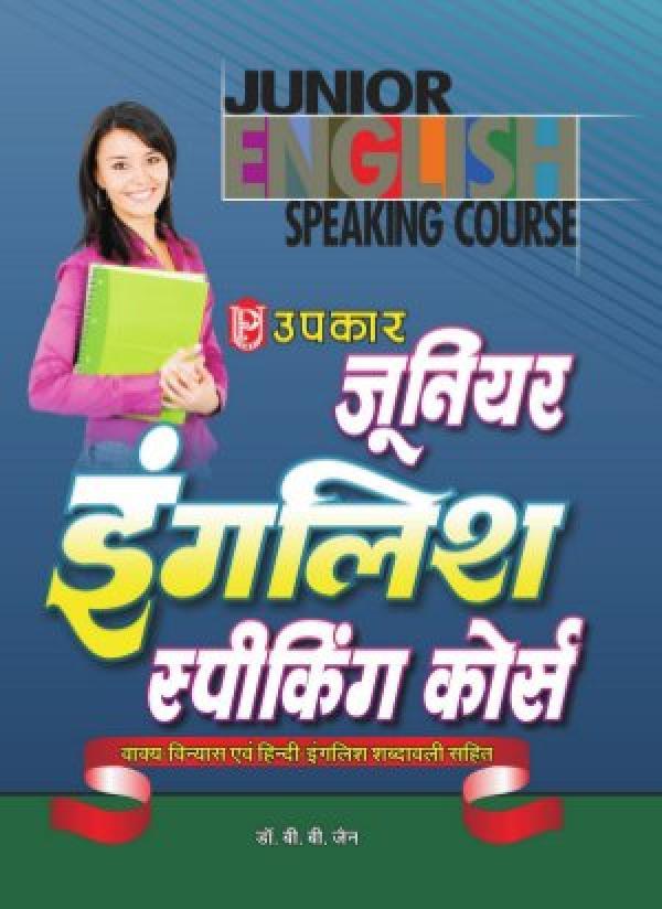 Junior English Speaking Course