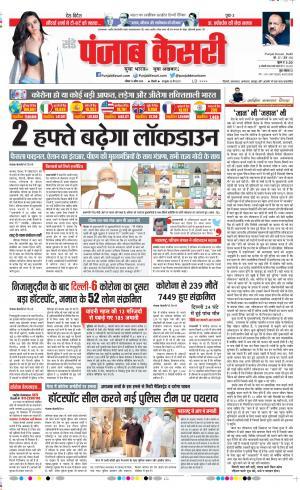 punjab kesari delhi edition epaper
