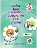 Naveen Hindi Vyavharik Vyakaran Tatha Rachna Bhaag-5