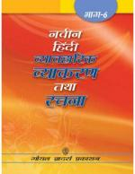 Naveen Hindi Vyavharik Vyakaran Tatha Rachna Bhaag-6