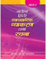 Naveen Hindi Vyavharik Vyakaran Tatha Rachna Bhaag-7