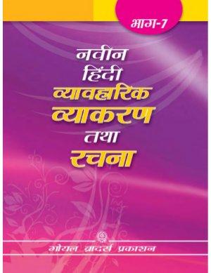 Naveen Hindi Vyavharik Vyakaran Tatha Rachna Bhaag-7 - Read on ipad, iphone, smart phone and tablets