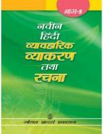 Naveen Hindi Vyavharik Vyakaran Tatha Rachna Bhaag-8