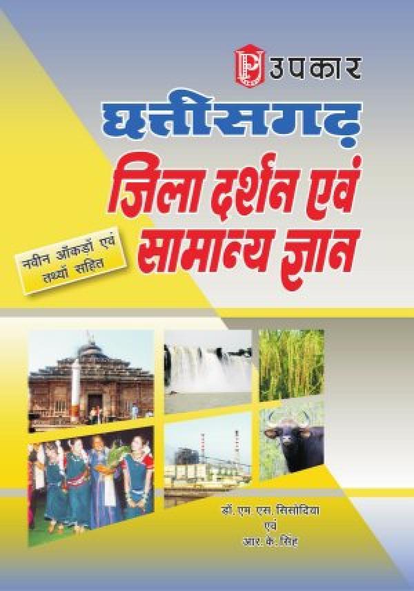 Chhattisgarh Jila Darshan Evam Samanya Gyan