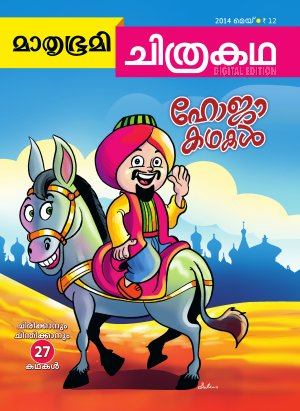 Mathrubhumi Chithrakatha - 2014 May - Read on ipad, iphone, smart phone and tablets.