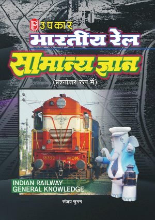 Bhartiya Rail Samanya Gyan (In Question-Answer Format)