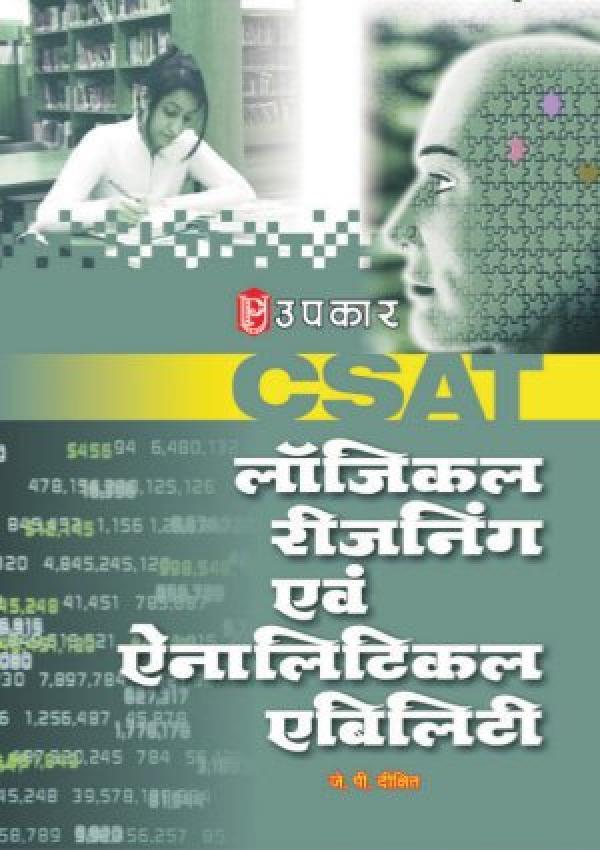 C-SAT Logical Reasoning Evam Analytical Ability