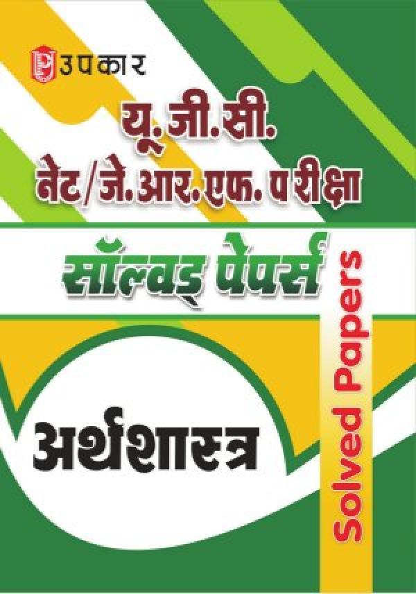 U.G.C. NET/J.R.F. Pariksha Solved Papers Arthshashtra