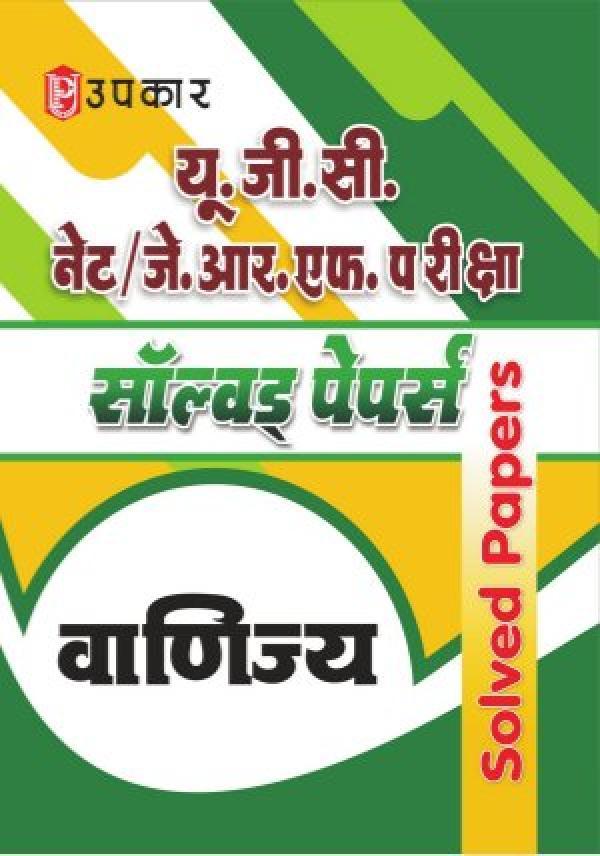 U.G.C. NET/J.R.F. Pariksha Solved Papers Vanijya