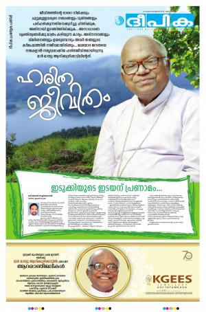 Special supplement for Mar Mathew Anikuzhikattil