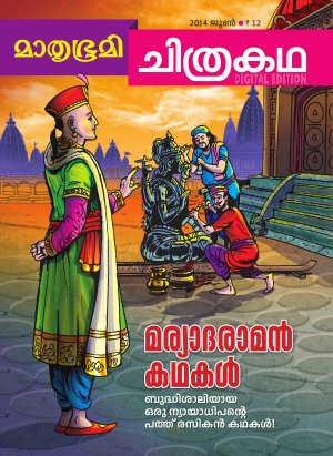 Mathrubhumi Chithrakatha - 2014 June - Read on ipad, iphone, smart phone and tablets.