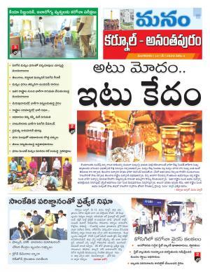 Anantapuram
