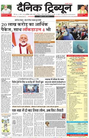 Dainik Tribune (Chandigarh)