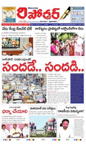 Telangana Reporter