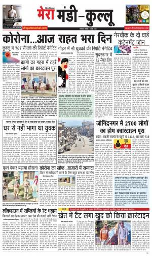 Divya Himachal Dharamsala Mera Kullu +Aastha