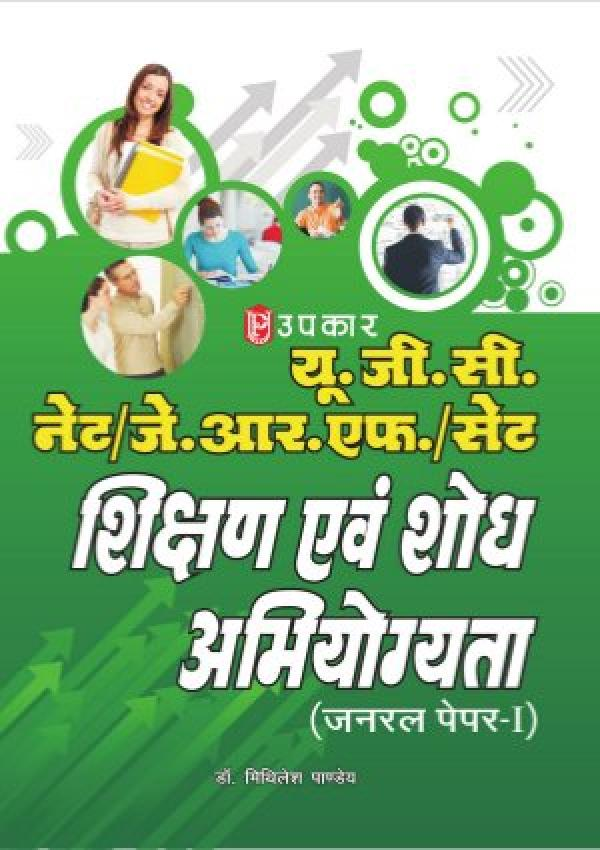 U.G.C.-NET/J.R.F./SET Shikshan Evam Shodh Abhiyogyata (General Paper-I)